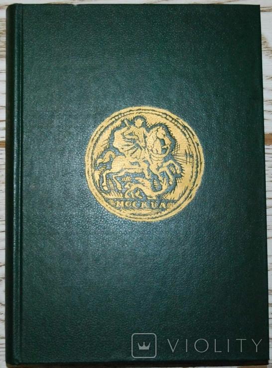 В.В.Уздеников Монеты России 1986 Москва 495 стр. 70000 экз., фото №2