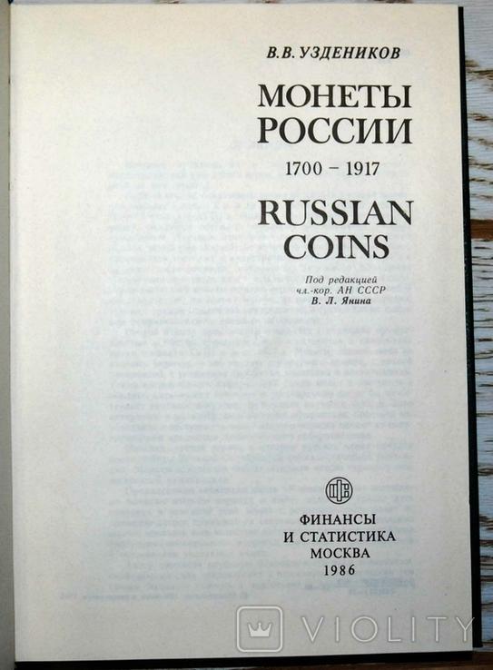В.В.Уздеников Монеты России 1986 Москва 495 стр. 70000 экз., фото №3