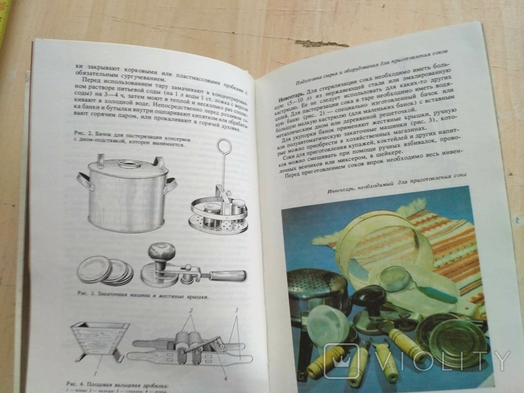Приготовление соков в домашних условиях 1988р., фото №7