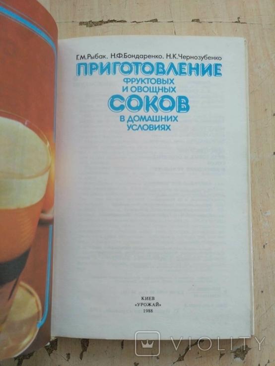 Приготовление соков в домашних условиях 1988р., фото №8
