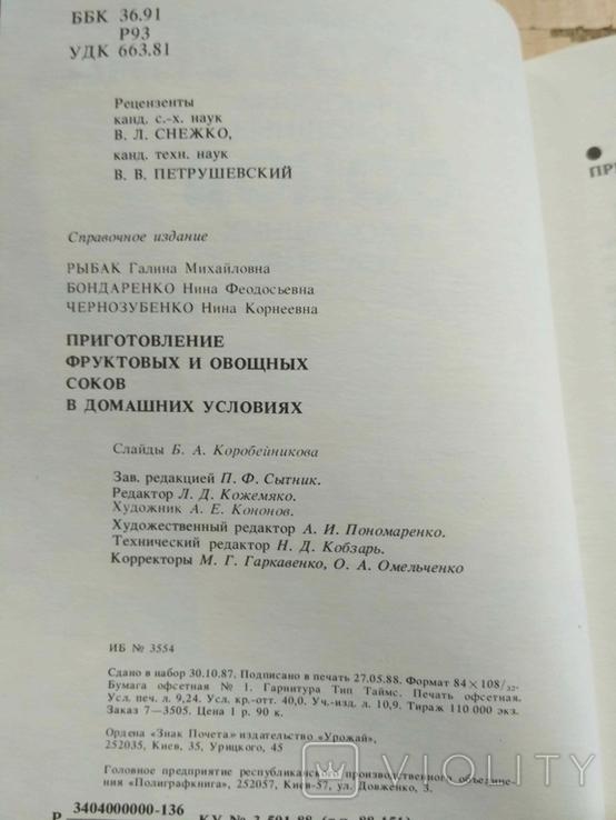 Приготовление соков в домашних условиях 1988р., фото №9