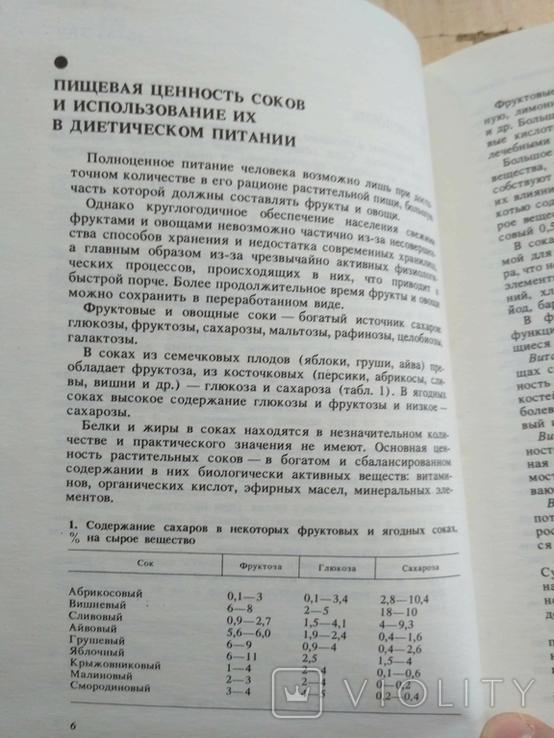 Приготовление соков в домашних условиях 1988р., фото №10