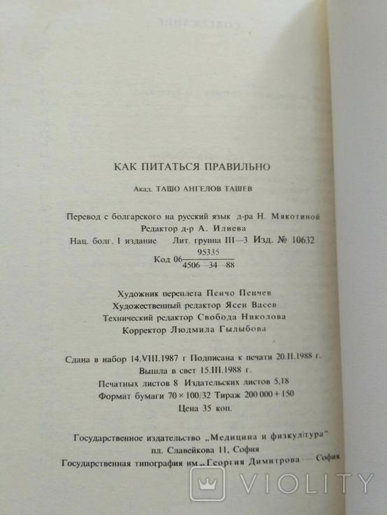 """Ташо Ташев """"Как правильно питаться"""" 1988р., фото №5"""