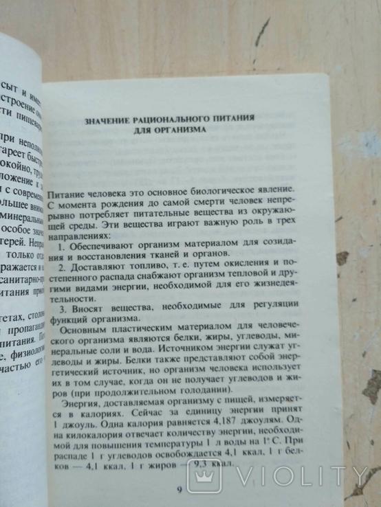 """Ташо Ташев """"Как правильно питаться"""" 1988р., фото №7"""