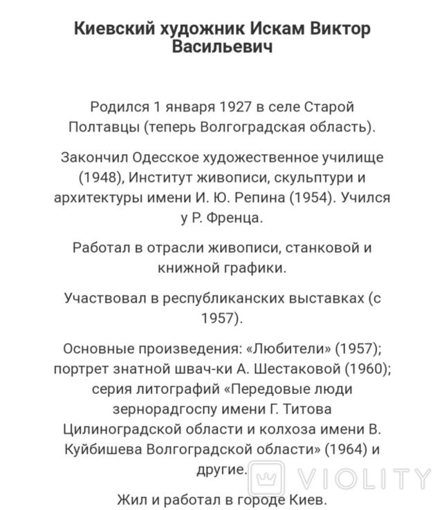 """Искам В. В. 1927-2010г. """" Село Черняное"""". 1983г. Картон.Масло., фото №11"""