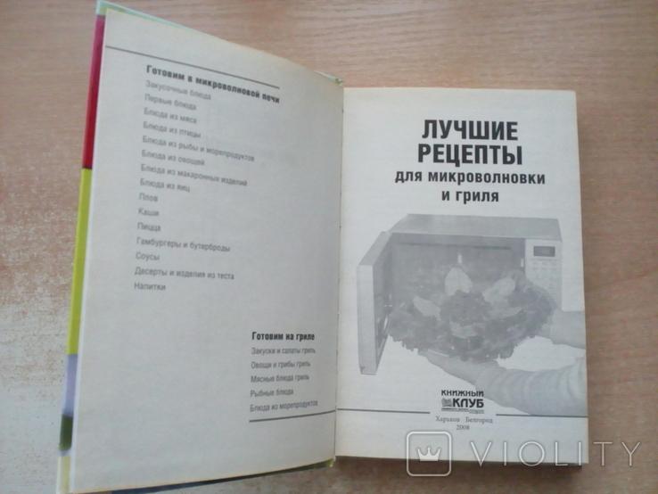 """Кириченко""""Лучшие рецепты для микроволновки и гриля""""., фото №6"""
