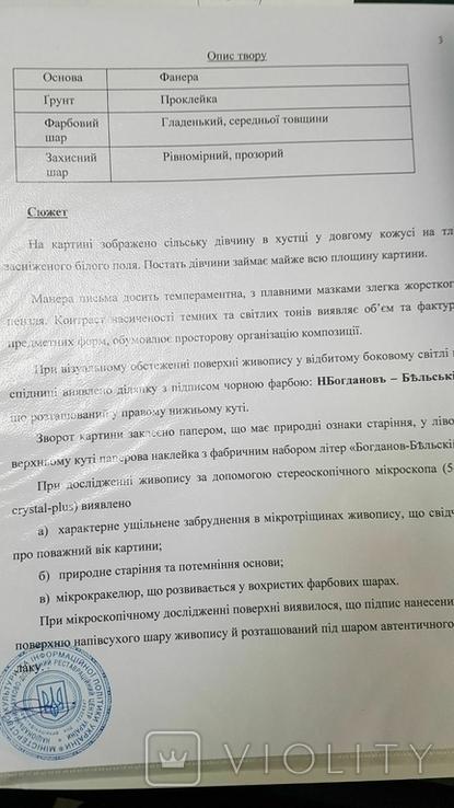 """Богданов-Бельский """"Девушка в тулупе"""", фото №8"""