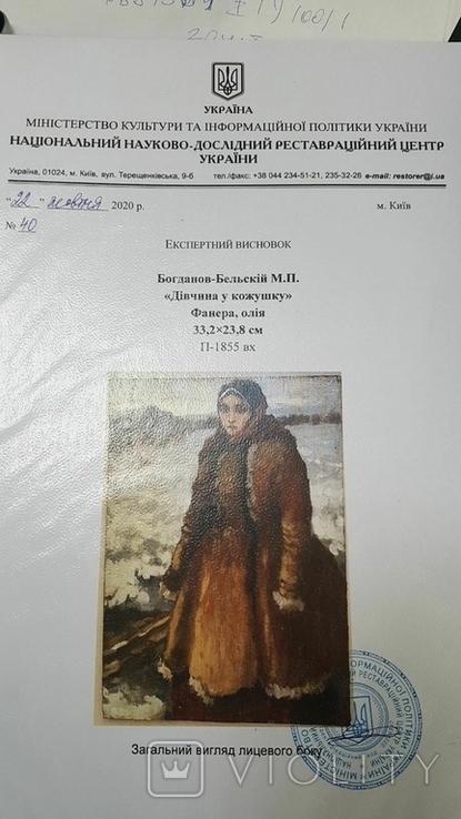 """Богданов-Бельский """"Девушка в тулупе"""", фото №9"""