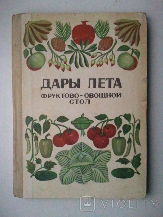 Дары лета. Фруктово-овощной стол., фото №2