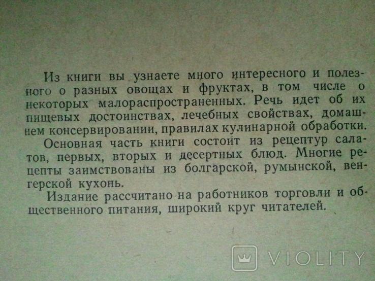 Дары лета. Фруктово-овощной стол., фото №4