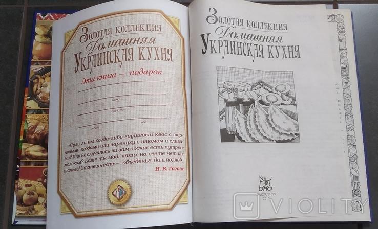 """Книга """"Домашняя украинская кухня"""" Золотая колекция, фото №5"""