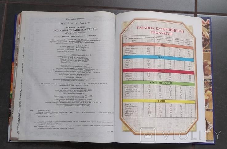 """Книга """"Домашняя украинская кухня"""" Золотая колекция, фото №9"""