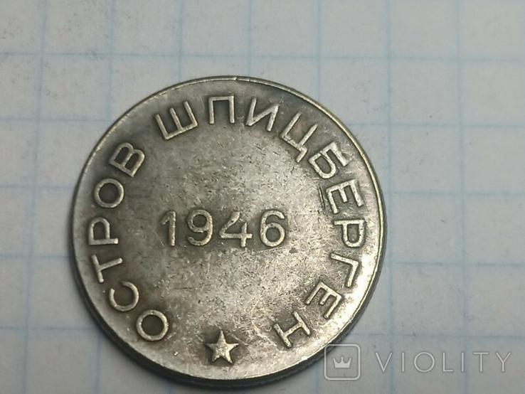 10 копеек Арктикуголь 1946 копия, фото №3