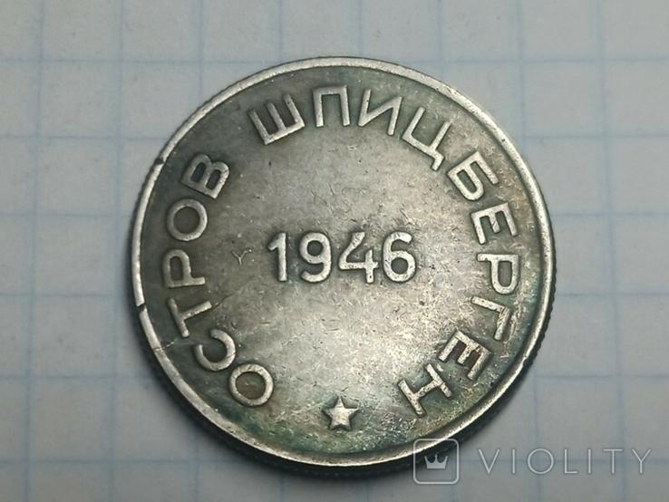 15 копеек Арктикуголь 1946 копия, фото №3