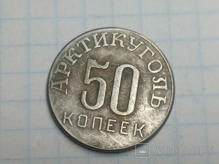 50 копеек Арктикуголь 1946 копия, фото №2