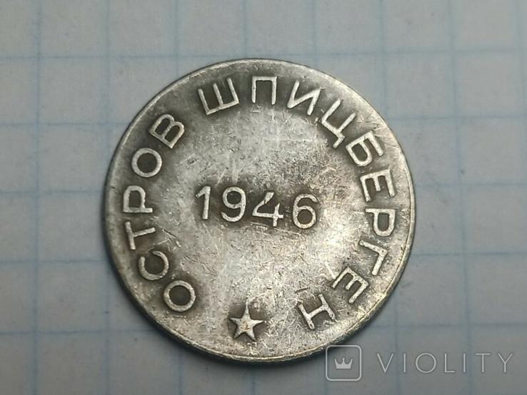 50 копеек Арктикуголь 1946 копия, фото №3