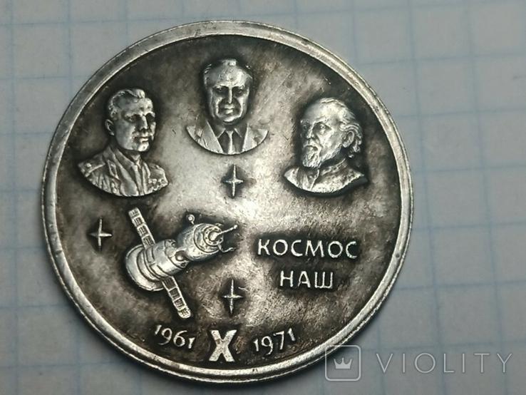 Рубль космос наш копия, фото №2