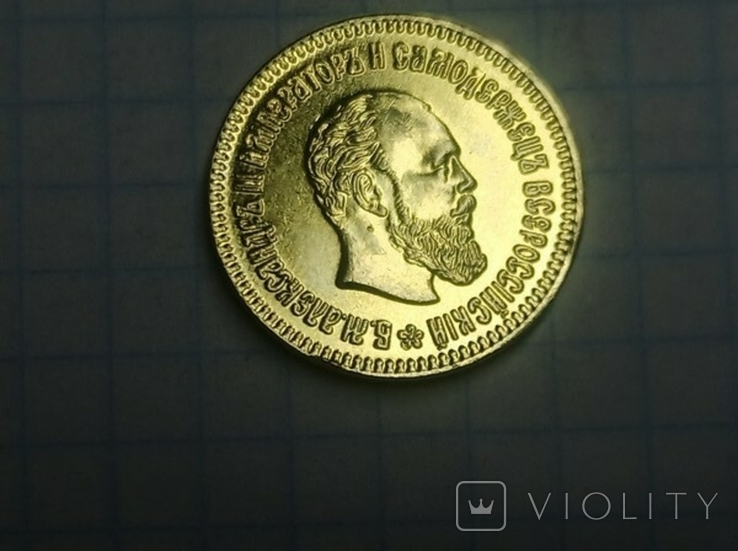 5 рублей 1889 копия, фото №2