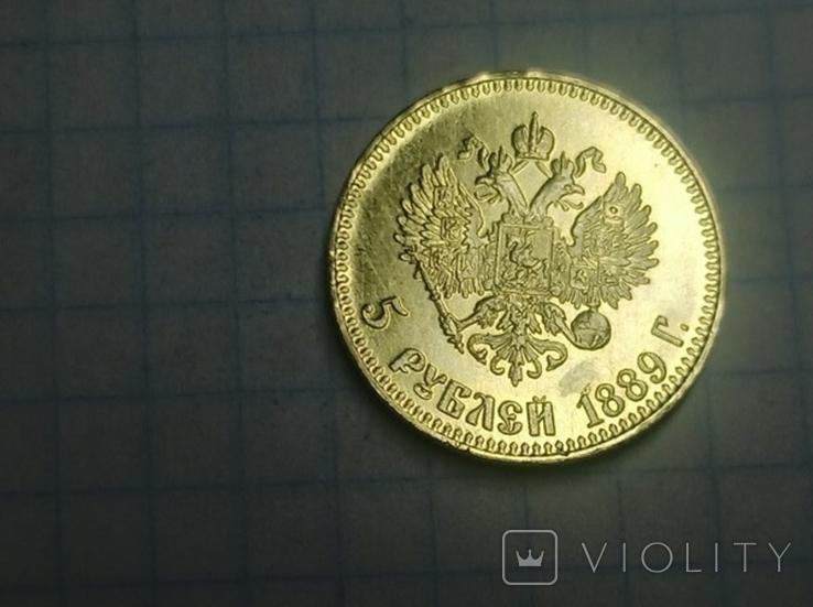 5 рублей 1889 копия, фото №3