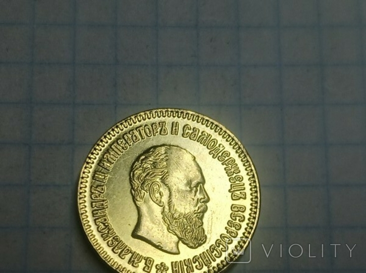 5 рублей 1890 копия, фото №2