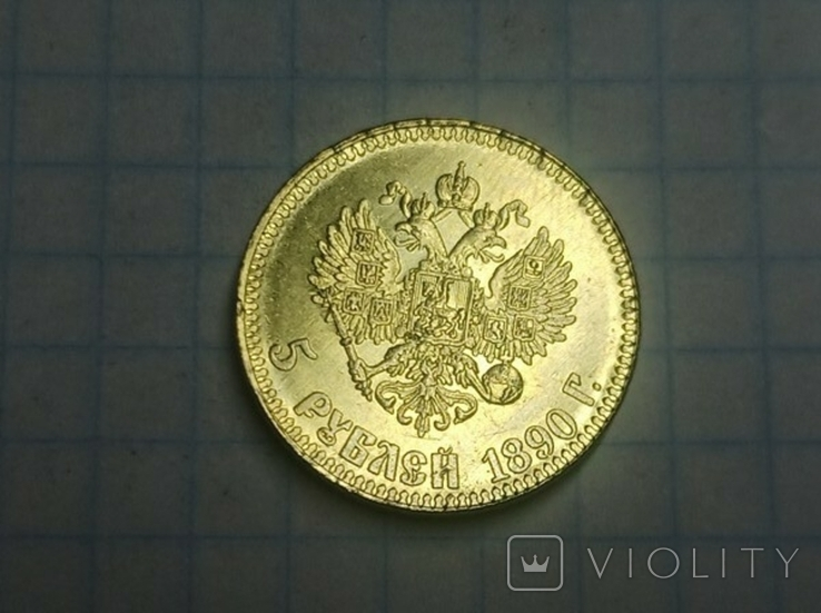 5 рублей 1890 копия, фото №3