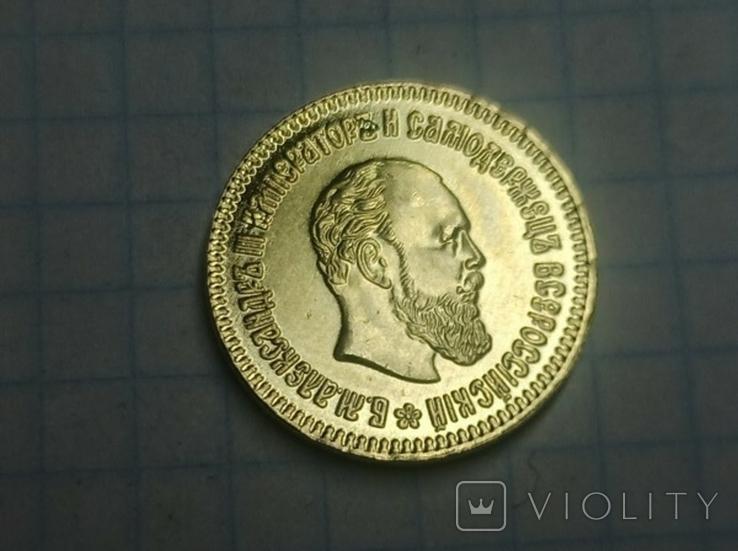 5 рублей 1886 копия, фото №2