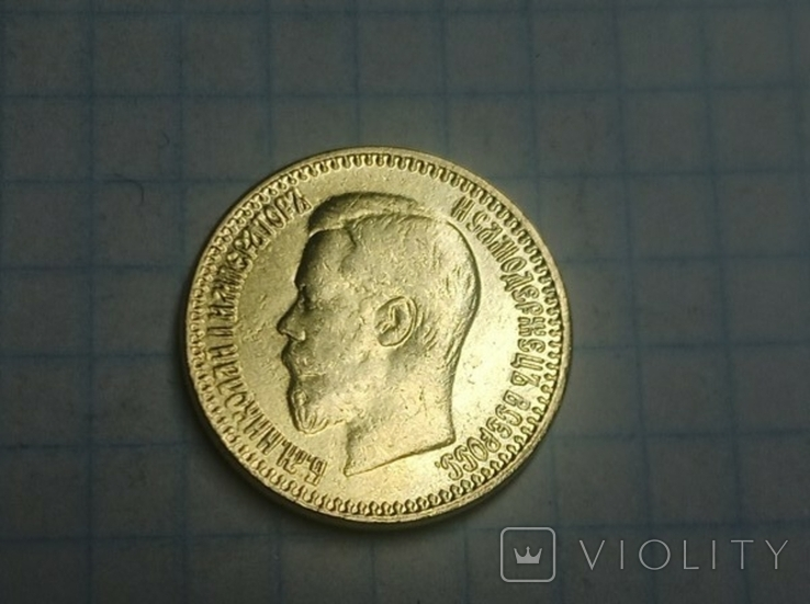 7 рублей 1897 копия, фото №3
