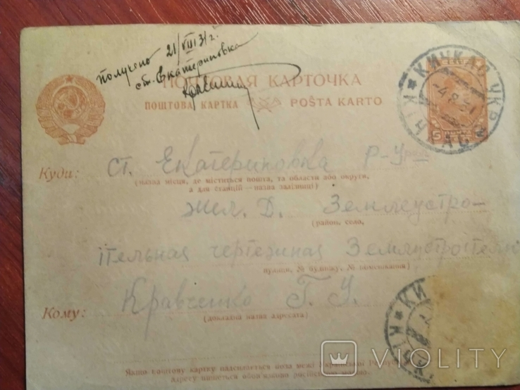 Почтовая карточка 1931 Кичкас, фото №2