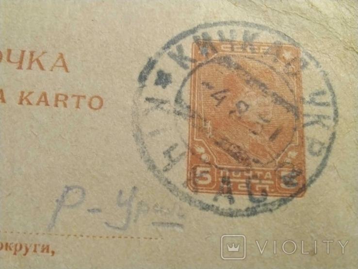 Почтовая карточка 1931 Кичкас, фото №3