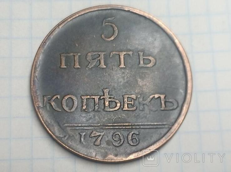 5 копеек 1796 копия, фото №2