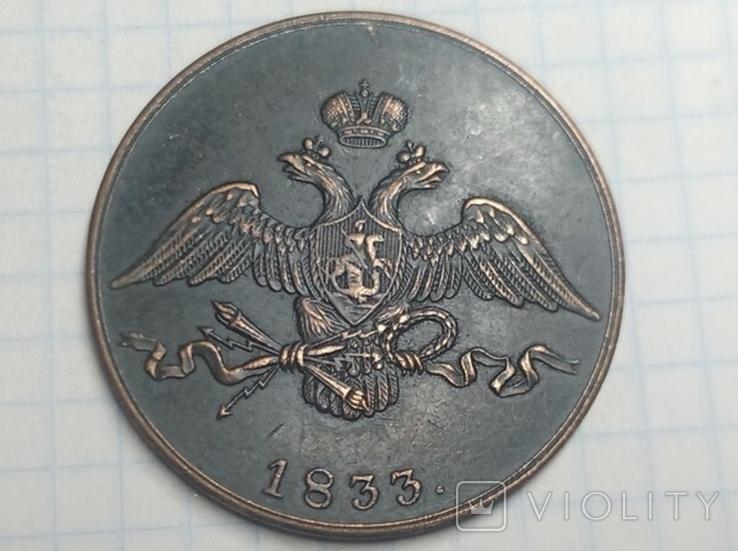 10 копеек 1833 СМ копия, фото №3