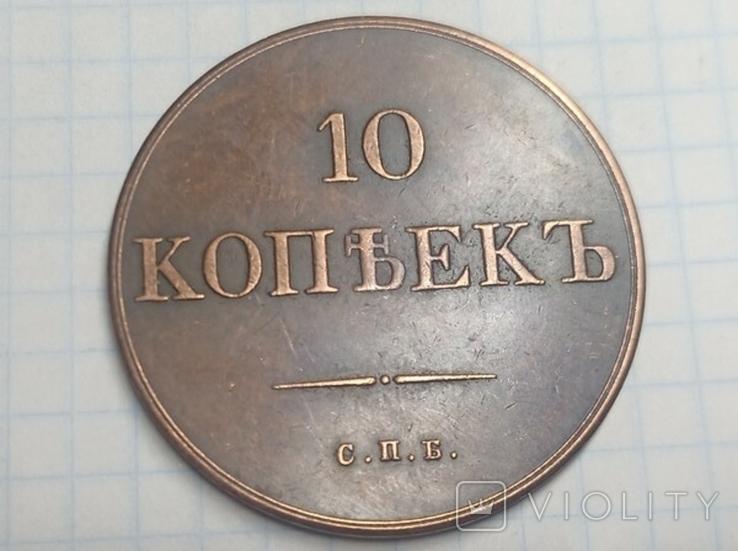 10 копеек 1830 СПБ копия, фото №2