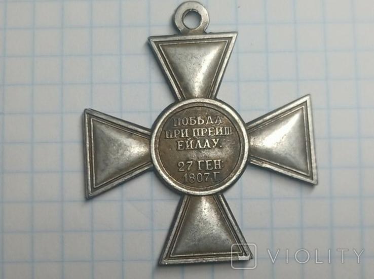 Крест победа при Прейш-Эйлау копия, фото №3