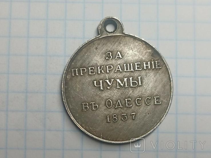 Медаль за прекращение чумы в Одессе 1837 копия, фото №3
