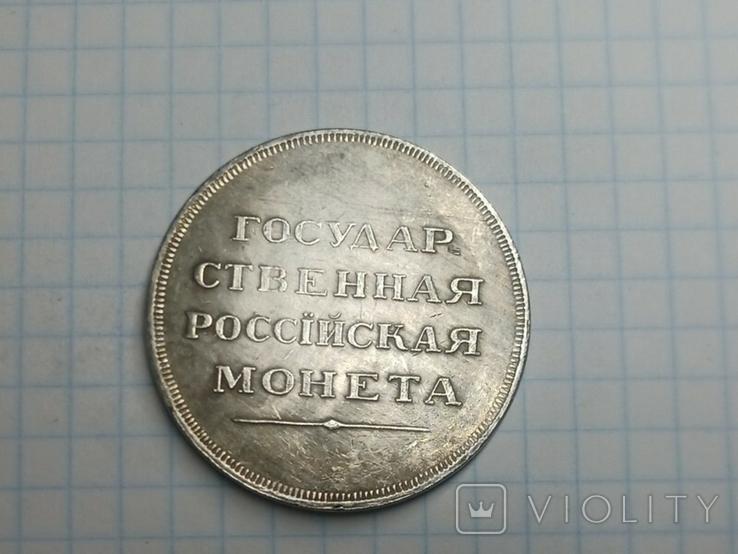 Государственная монета портрет копия, фото №3