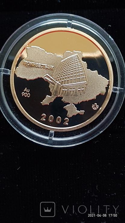 Медаль 2002 год Au 900* Проминвестбанк, фото №3