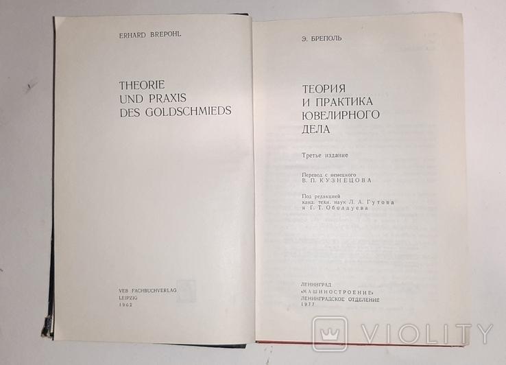Теория и практика ювелирного дела. Э. Бреполь, фото №6