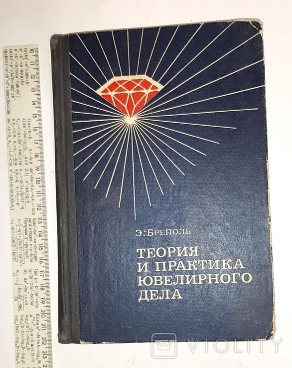 Теория и практика ювелирного дела. Э. Бреполь, фото №2