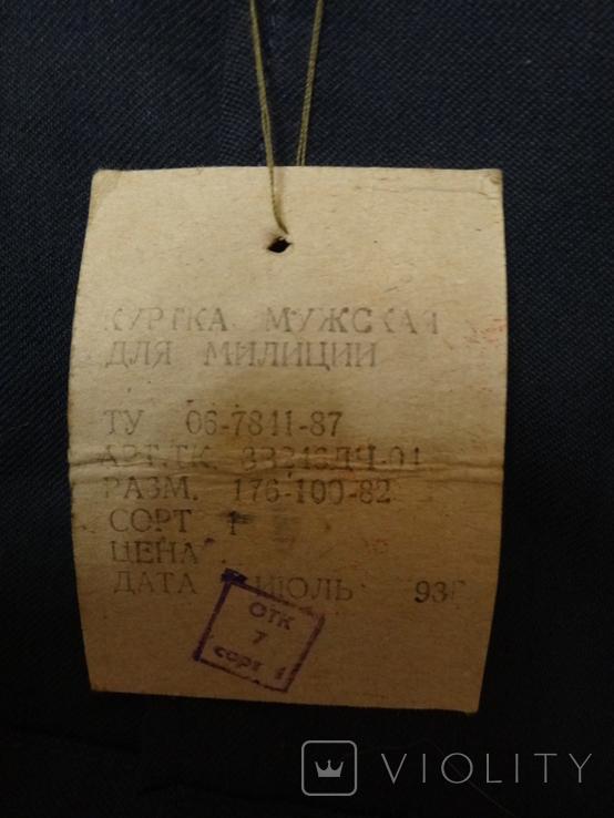 Куртка для милиции (самый ранний вариант), фото №6