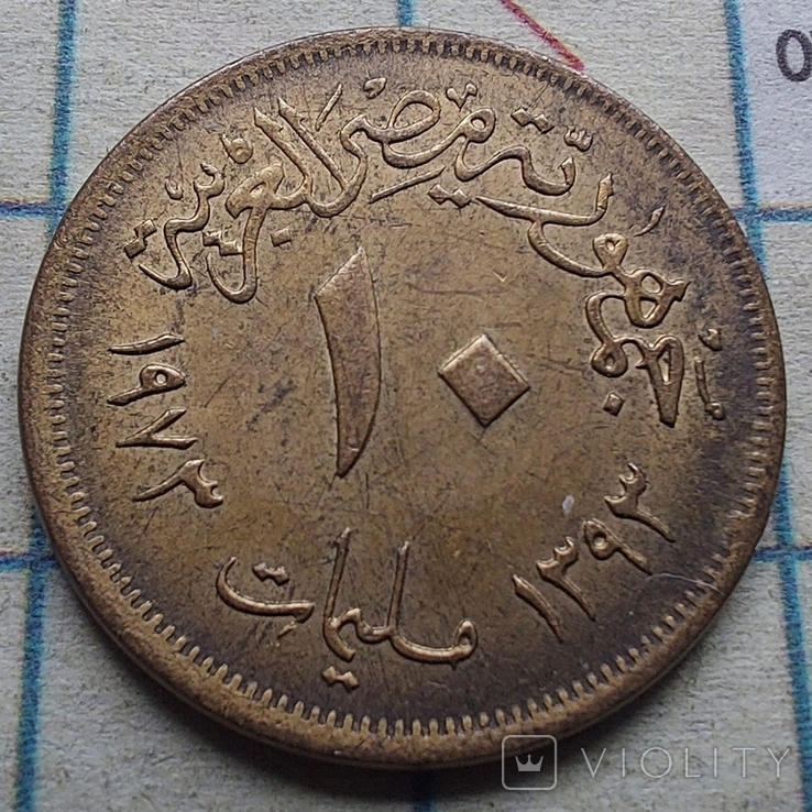 Египет: 10 миллим 1973, фото №2