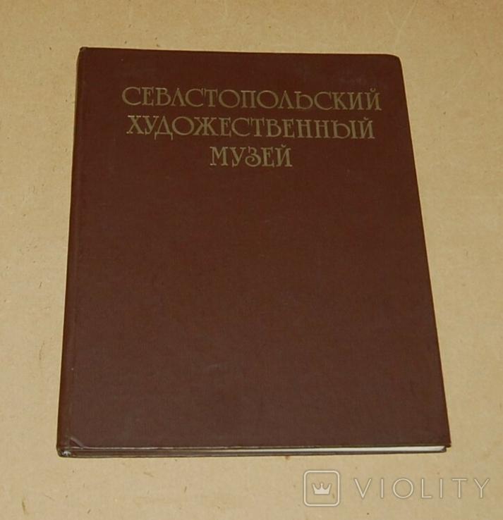 Севастопольский худ. музей, фото №2