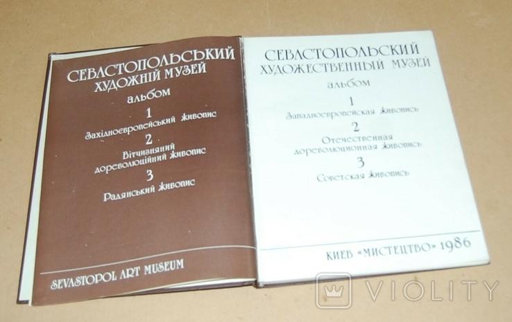 Севастопольский худ. музей, фото №4