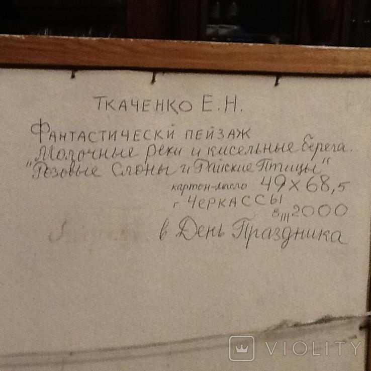 Розовые слоны , худ. Ткаченко Е.Н 49/68, фото №5