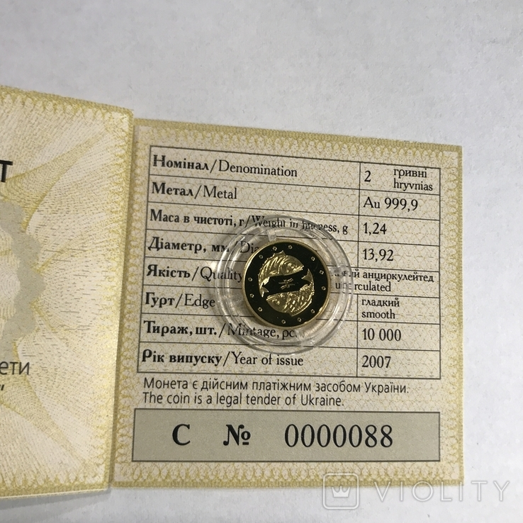 """Риби"" 2 грн золото сертификат № 88, фото №3"