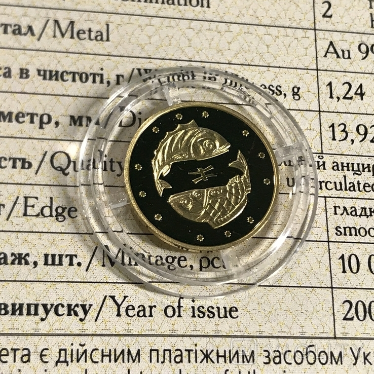 """Риби"" 2 грн золото сертификат № 88, фото №4"