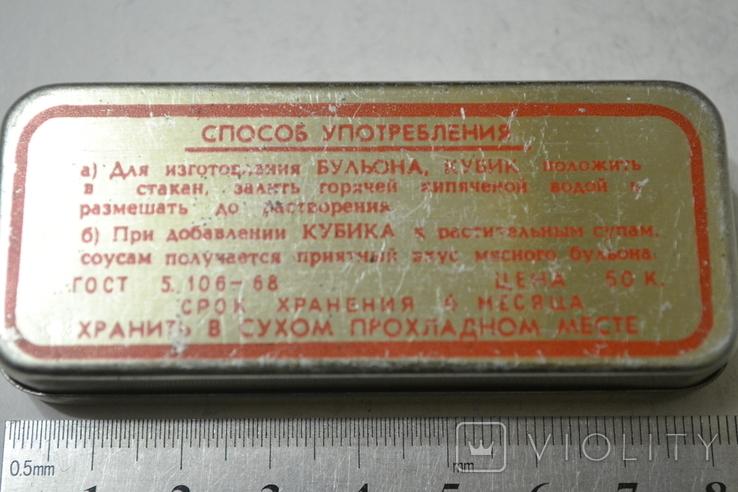 Бульонные кубики.ГОСТ-68., фото №3