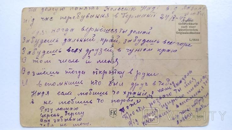 Открытка Германия 1943 год. Переписка угнанных на работу в Германию гастарбайтеров, фото №5