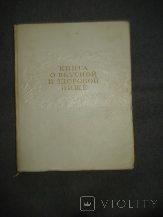 Книга о вкусной и здоровой пище 1964г, фото №2