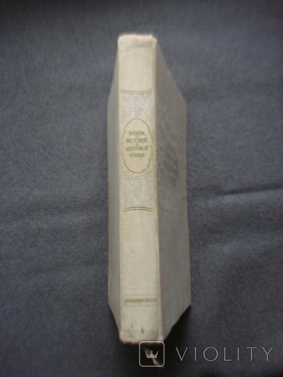 Книга о вкусной и здоровой пище 1964г, фото №10