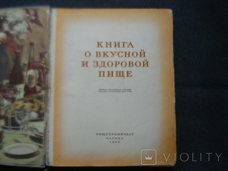 Книга о вкусной и здоровой пище 1964г, фото №11
